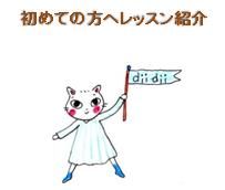 レッスン紹介